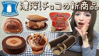 【ローソン】新商品の濃深シリーズ!濃厚チョコスイーツを食べ比べ♪