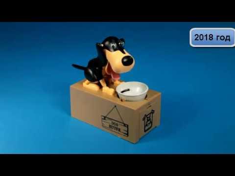 Копилка интерактивная Пёс - символ 2018 года Собаки. Подарок