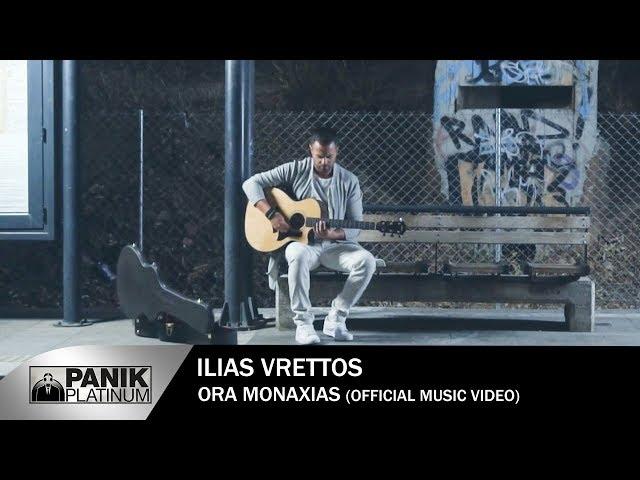 Ηλίας Βρεττός - Ώρα Μοναξιάς | Ilias Vrettos - Ora Monaksias - Official Music Video 2019