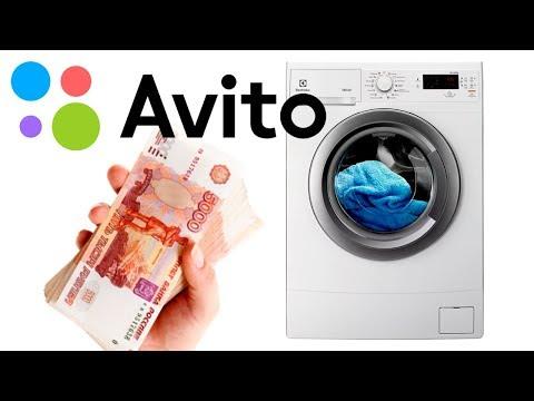 Как продать стиральную машину на Авито