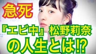 【急死】松野莉奈の夢半ば短い人生とは… 超最速で旬な芸能ニュースをお...
