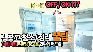 냉장고청소 꿀팁 공개 / 홈케어 전문업체에서 냉장고청소…