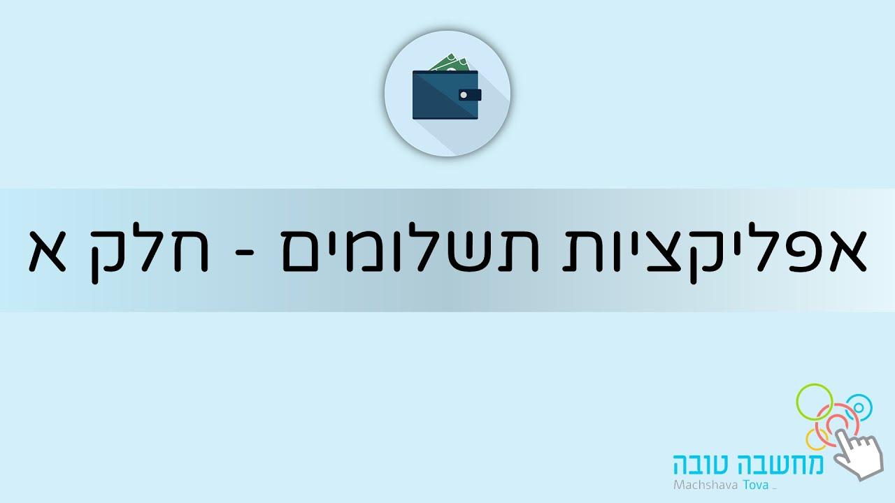 אפליקציות תשלומים - חלק א' 05.04.21