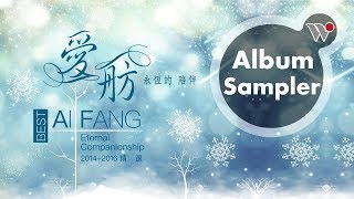 愛舫 - 愛舫永恆的陪伴(全專輯試聽) / Ai-Fang - Ai-Fang Eternal Companionship(Full Album Sampler)
