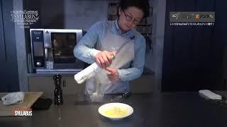 """""""フランス料理"""" ホワイトアスパラガスのカルボナーラ風の美味しい作り方 レシピ"""