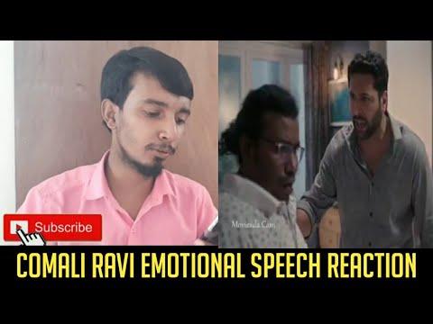 comali-ravi-emotional-speech-scene-reaction- -comali-movie-scenes-reaction