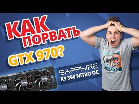 ➔ Как ПОРВАТЬ GTX 970??? РАЗБИРАЕМ ВИДЕОКАРТУ!!! Обзор Sapphire R9 390 Nitro OC