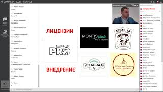 Обучение по продаже Лицензии UDS GAME для партнеров