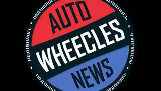 Автомобильные новости Wheecles(, 2017-04-07T16:03:03.000Z)