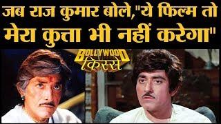 Raaj Kumar के अक्खड़पन के 6 किस्से, जिनमें फिल्म इंडस्ट्री के बड़े-बड़े सन्न हो गए   Bollywood Kisse