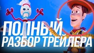 ИСТОРИЯ ИГРУШЕК 4 ПОЛНЫЙ РАЗБОР ТРЕЙЛЕРА!