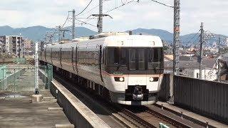 【JR海】中央本線 特急ワイドビューしなの8号 名古屋行 勝川 Japan Aichi JR Chuo Main Line Trains