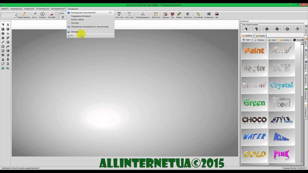 aurora 3d text инструкции на русском