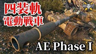 【WoT:AE Phase I】ゆっくり実況でおくる戦車戦Part867 byアラモンド