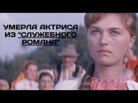 УМЕРЛА АКТРИСА ИЗ \