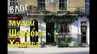 ВЛОГ♦Музей Шерлока Холмса/Прогулка по Лондону/Красивые места Лондона.