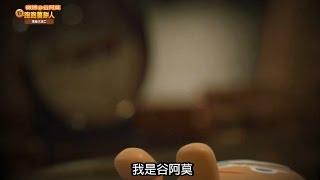 #395【谷阿莫】3分鐘看完我還不想死的故事《餅…