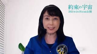 『約束の宇宙』山崎直子さんスペシャルアンバサダー就任動画