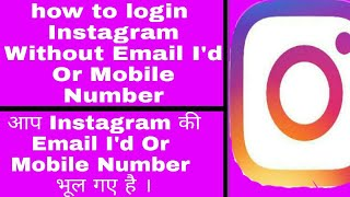 How to login Instagram Without Email I'd Or Mobile Number?(If forget login Email I'd |Aam sa channel