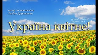 """""""Україна квітне!"""" (автор та виконавець Любов Дорошенко)"""