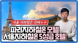 북한의 파리 유학생 출신이 말하는 서울