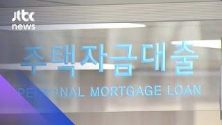 주요은행 주택담보대출 변동금리 반등…최고 연 3.92%…