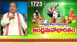 Sri Garikapati about Punya, Veeraha and Anantha shree || Andhra Mahabharatam || Episode 1723