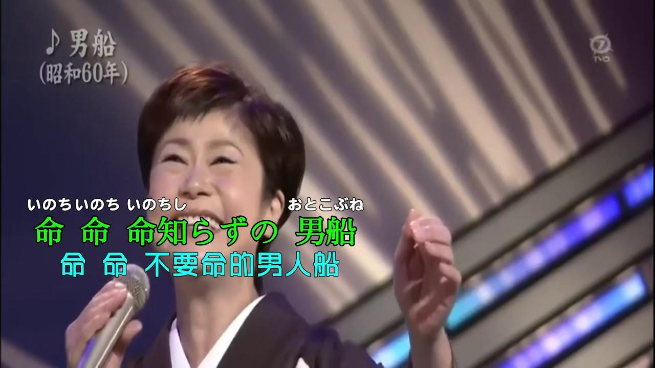 日本演歌【男船】神野美伽 //日文/漢譯/中譯(卡拉OK練唱) - YouTube