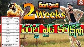 Rangasthalam 2 Weeks World Wide Collections l R...