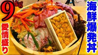 【大食い】総重量9kgの海鮮丼を心から楽しんだ結果…【孤独のグルメ】