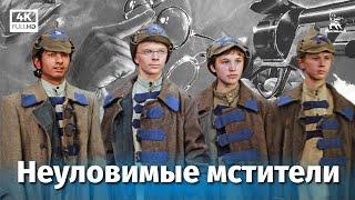 Неуловимые мстители (приключения, реж. Эдмионд Кеосаян, 1966 г.)