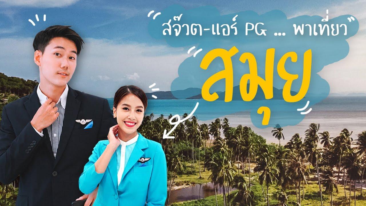 10 ที่เที่ยวสมุย ที่สจ๊วต-แอร์ Bangkok Airways บอกต้องไป!!   ไปอยู่ไหนมา