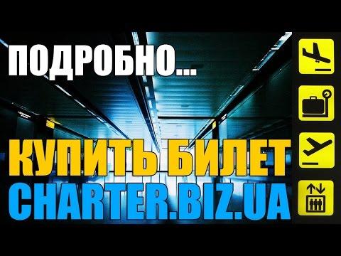 Авиабилеты в Черногорию. Чартерные рейсы. Купить билет онлайн