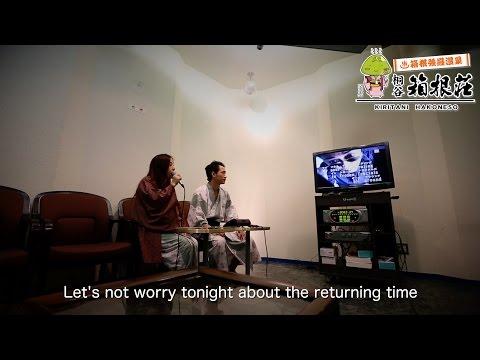 Kiritani-Hakoneso / Table tennis & Karaoke