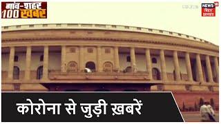 Bihar & Jharkhand News: ख़बरें फटाफट अंदाज़ में | Top Headlines | 5 June 2020 | Gaon Shehar 100 Khabar