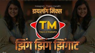 Zing Zing Zingat - Gavthi Halgi Sambal Vs Trending Dialogs Mix - Dj Saurabh & Dj Bhushan - #Trend