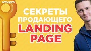 как должен выглядеть продающий Landing page? Пример идеальной лендинг пейдж от ASTY.PRO