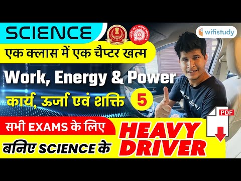 4 PM   Work, Energy & Power 🔥   Railway Group D & Other Exams   Science By Neeraj Sir