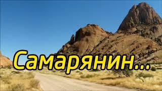 Самарянин - На жаре, в густой пыли дорожной   трио Устенки