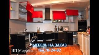 видео мебель на заказ в Краснодаре