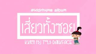 K.KRON - เสี่ยวทั้งซอย Feat. P$J , TOOL$ , DARKFACE (KIDRHYME MIXTAPE)