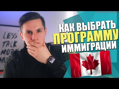 Как правильно выбрать программу Иммиграции? / Иммиграция в Канаду 2019
