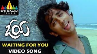 Oye Video Songs | I am Waiting for You Video Song | Siddharth, Shamili | Sri Balaji Video