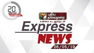 PuthiyaThalaimurai Express News | 20 விநாடிச் செய்திகள் | 26/05/2019 | PuthiyaThalaimurai TV