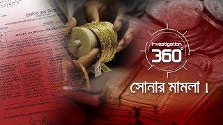 সোনার মামলা | Investigation 360 Degree | EP 122