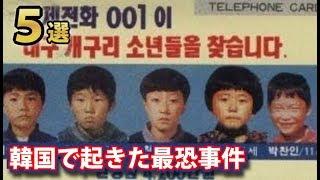 韓国で起きた恐ろしすぎる事件5選!5人の少年が行方不明になったカエル少年事件など