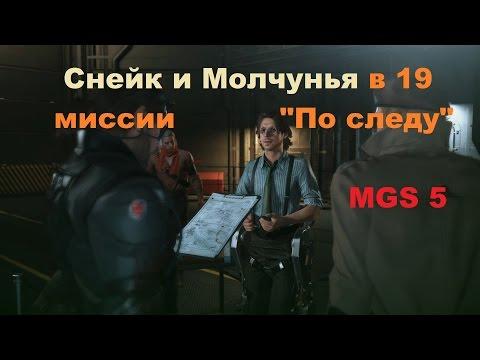 Снейк и Молчунья в 19 миссии По следу в Metal Gear Solid 5 The Phantom Pain