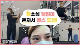 vlog] 왕소심 헬린이 헬스 혼자다니기 , 헬스 10…