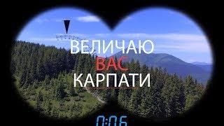 ВЕЛИЧАЮ ВАС КАРПАТИ ІВАН ПОПОВИЧ/бекстейдж/