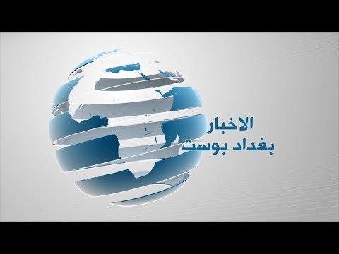 نشر أخبار 1-4 - بغداد بوست - baghdad post اخبار العراق اخبار العراق